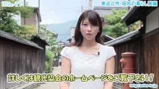 映像で湖国の魅力伝え隊Miko-TV 五個荘・昭和の暮らしと近江の麻展編