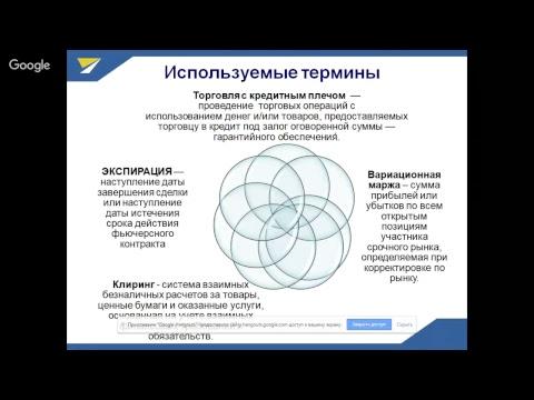 Российские фондовые биржи опционов