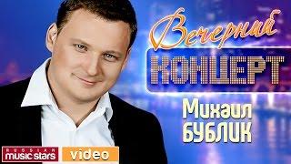 Михаил Бублик - Вечерний Концерт ✬ Красивые Песни ✬ Хорошее Настроение ✬ Высокое Качество ✬