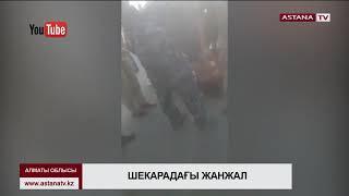 Алматы облысындағы «Қорғас» бекетінде шекарашыға қол жұмсаған оқиғаның мән-жайы анықталды