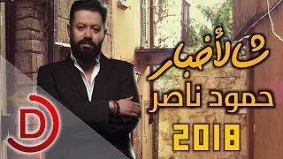شالاخبار حمود ناصر 2018 ( النسخة الاصلية ) تحميل MP3