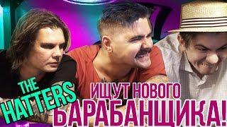 THE HATTERS ИЩУТ НОВОГО БАРАБАНЩИКА / РЕАКЦИЯ НА КОНКУРС