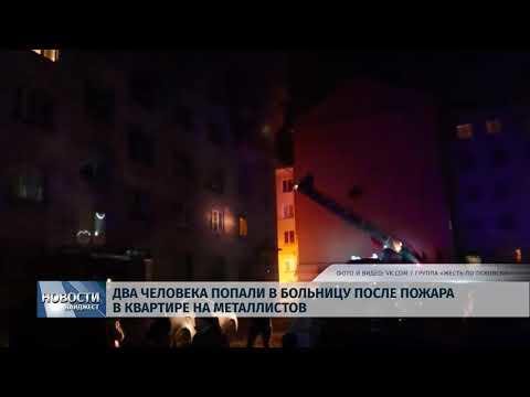 Новости Псков /19.02.2020/ Два человека попали в больницу после пожара на Металлистов