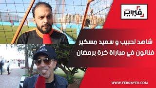 اغاني حصرية فبراير تيفي | شاهد لحبيب و سعيد مسكير و فنانون في مباراة كرة فوق العادة برمضان تحميل MP3