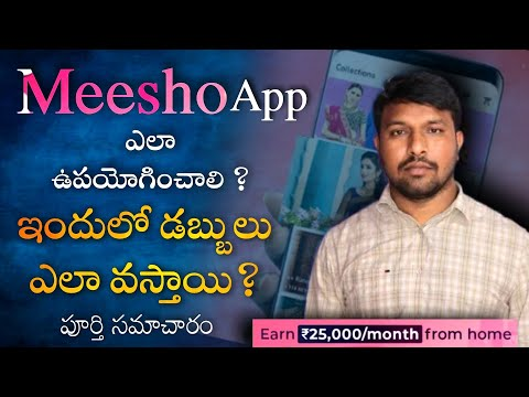 How To Use Meesho App In Telugu | How To Earn Money From Meesho App In Telugu