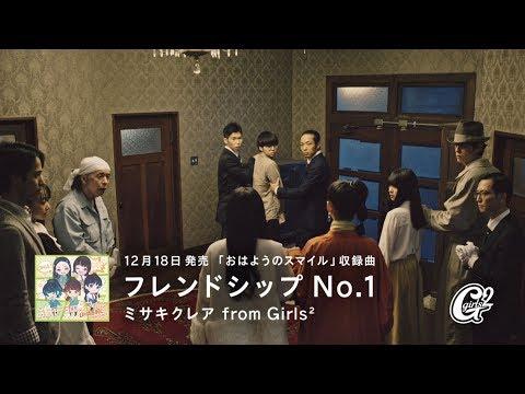 ミサキクレア(Misaki-Kurea) from Girls² - フレンドシップNo.1オリジナルCM「探偵篇」(Friendship No.1 Commercial - Detective)