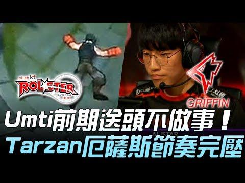 KT vs GRF Umti前期送頭不做事 Tarzan厄薩斯節奏完壓!Game 2