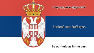 Anthem of Serbia (Serbian Cyrillic and Latin/English translation)