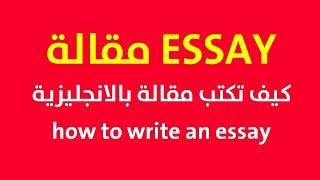 كيف تكتب مقالة باللغة الانجليزية في يوم واحد