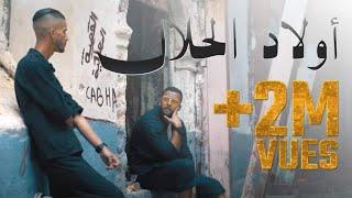 Prince Polo ( ولاد الحلال ) Ft Kami Phénomène & Omar Benabed
