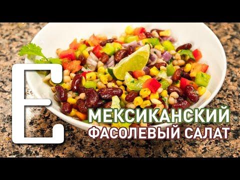 Мексиканский салат из фасоли — рецепт Едим ТВ