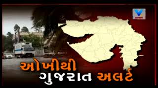Surat: 2 NDRF Team Deployed as Cyclone Ochki affects with Drizzling Rains    Download VTV Gujarati News App at https://goo.gl/2LYNZd  VTV Gujarati News Channel is also available on other social media platforms...visit us at http://www.vtvgujarati.com/  Connect with us at Facebook! https://www.facebook.com/vtvgujarati/  Follow us on Twitter! https://twitter.com/vtvgujarati  Join us on Google+ https://plus.google.com/+VtvGujaratiGaurav/  Join us at LinkedIn https://www.linkedin.com/company/vtv-gujarati