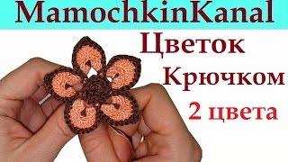 Объемный цветок крючком Два цвета Как связать цветок крючком для начинающих