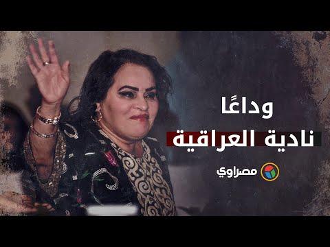 نبوءتها بالموت تحققت.. وداعًا نادية العراقية