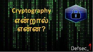 Cryptography என்றால் என்ன?