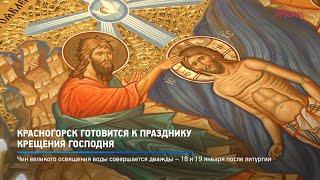 Красногорск готовится к празднику Крещения Господня