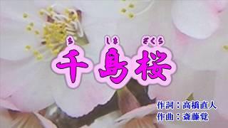 新曲『千鳥桜』鳥羽一郎 カラオケ 2017年12/6発売