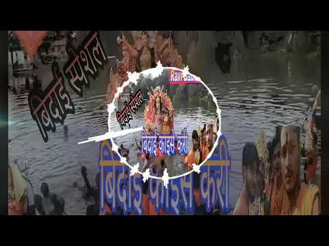 Bidai Kaise Kari Sound CheckVaibratePawan Sing Navratri Dj song Dj Ravi Babu Hi Tech 9838175842 expo