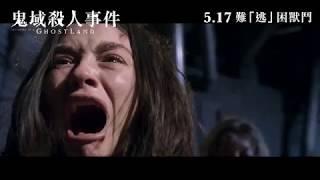 鬼域殺人事件電影劇照1