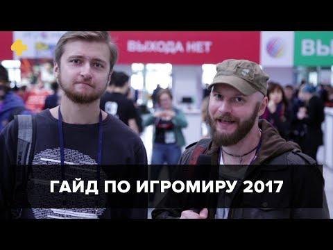Гайд по ИгроМиру 2017. Ведущие — Алексей Макаренков и Артем Комолятов