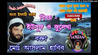Yusuf o Julekha all in 1 ।। Waj Bangla New ।। Aslam Habib Saheb