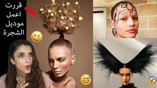 تسريحات شعر 2030  اغرب تسريحات الشعر الجنون فنون  😂