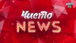 Откровенные фото Тимошенко и Ляшко - Новый сезон Чисто News 2018 Выпуск 1 (Премьера)