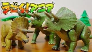 アニア アニマルアドベンチャー 恐竜 うごく!アニア AM-02 トリケラトプス 電池不要でリアルに動いてかっこいい!子供向け