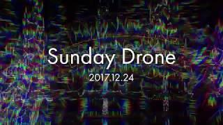 Sunday Drone - 2017.12.24