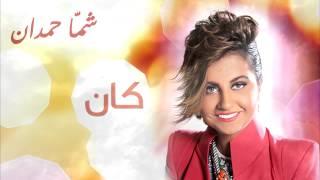 شمه حمدان - كان (حصريا)   2013 تحميل MP3