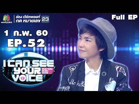 I Can See Your Voice Thailand |  EP.52 | โรส ศิรินทิพย์ | 1 ก.พ. 60 Full HD