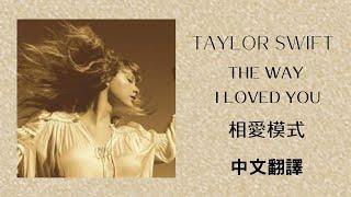 Taylor Swift - The Way I Loved You 相愛模式 (Taylor's Version) (泰勒絲全新版) lyrics 中英歌詞 中文翻譯