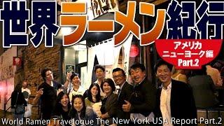【ラー博TV】世界ラーメン紀行 第20弾 アメリカ・ニューヨーク編2 World Ramen Travelogue The  New York USA Repor2