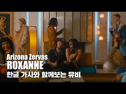 한글 자막 MV | Arizona Zervas - ROXANNE