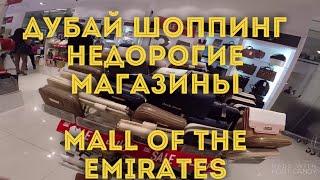 VLOG:Дубай/Недорогие магазины в ОАЭ/Mall of the Emirate