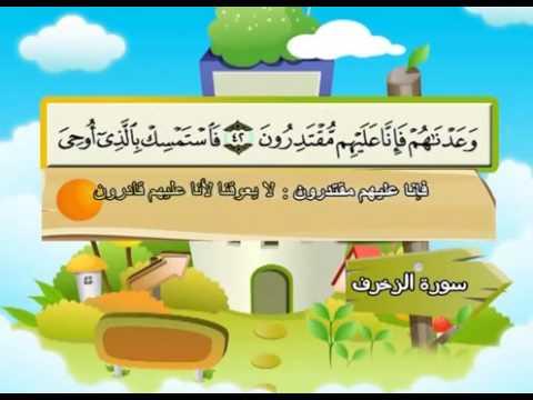 المصحف المعلم للأطفال [043] سورة الزخرف