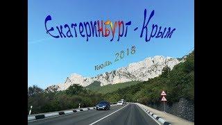 В Крым на машине! Особенности маршрута. / Road Yekaterinburg Crimea