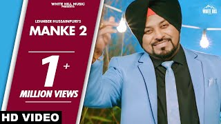Manke 2 (Full Song) | Lehmber Hussainpuri | New Punjabi Song 2020 | White Hill Music