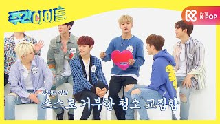 SUB Weekly Idol EP479 Treasure