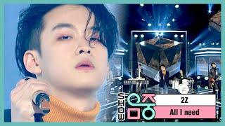 [쇼! 음악중심] 투지 -올 아이 니드 (2Z -All I need), MBC 210102 방송
