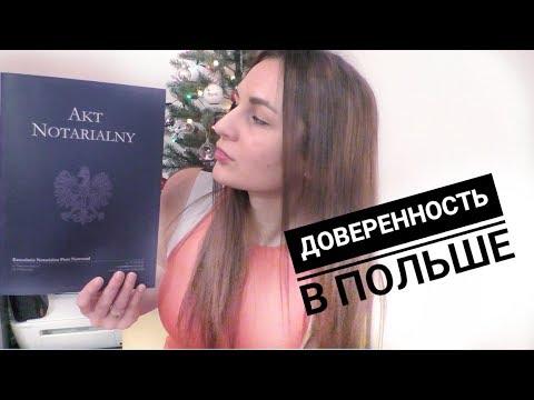 ДОВЕРЕННОСТЬ В ПОЛЬШЕ / НОТАРИУС - МОЙ ОТЗЫВ / Pełnomocnictwo / Жизнь в Польше
