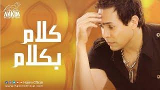 تحميل اغاني Hakim - Kalam Be Kalam / حكيم - كلام بكلام MP3