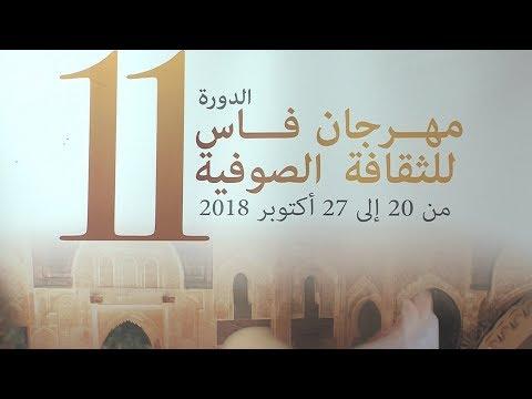 العرب اليوم - شاهد: اختتام فعاليات الدورة الـ 11 لمهرجان فاس للثقافة الصوفية