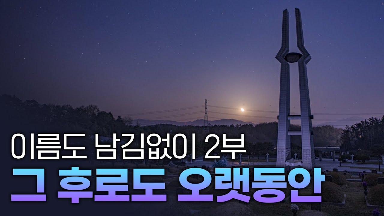 [광주MBC 5.18 40주년 특집 다큐멘터리] 이름도 남김없이 2부