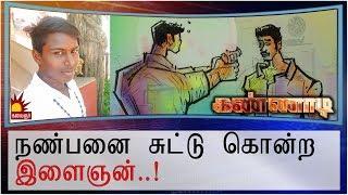 நண்பனை சுட்டு கொன்ற இளைஞன்..! Epi 69 | Kannadi | Kalaignar TV