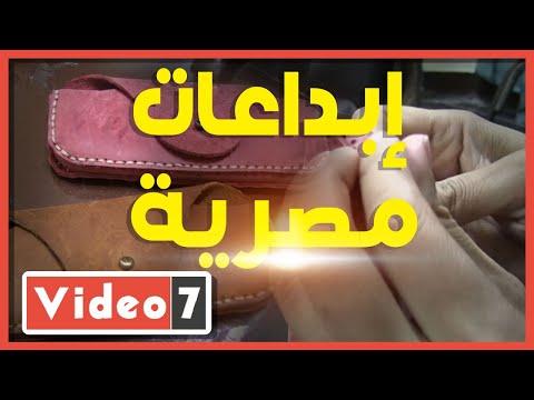 إبداعات مصرية.. صناعة الأعمال اليدوية من الجلود