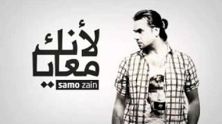 تحميل اغاني لانك معايا سامو زين Zaher Albarazi MP3