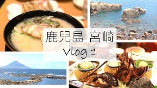 鹿兒島 (中央車站/天文館/櫻島)   指宿 Vlog 1 2018