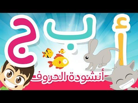 أغنية الحروف الأبجدية العربية للأطفال بدون موسيقى | أنشودة حروف الهجاء – نشيد تعليم الحروف