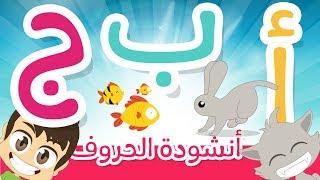 تحميل اغاني Arabic Alphabet Song for children - ABC Song in Arabic for kids | Nasheed with Zakaria MP3